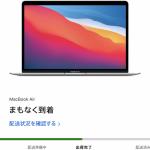 M1 Macbook Air 発送