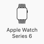Apple Watch Series6が5000円割引中!