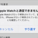 iPhone13ProでAppleWatchを利用したFaceIDロック解除ができない