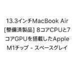 MacBook Air と Pro のM1モデルが整備済製品に登場