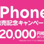 楽天のiPhone販売キャンペーンに悩む